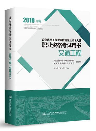 公路水运工程试验检测专业技术人员职业资格考试用书 交通工程(2018年版)