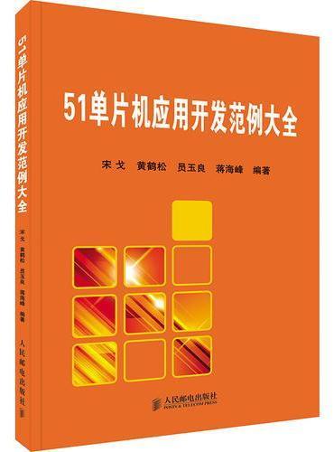 【按需印刷】-51单片机应用开发范例大全