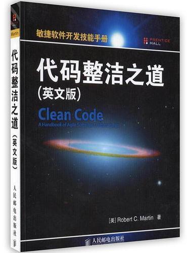 【按需印刷】-代码整洁之道(英文版)