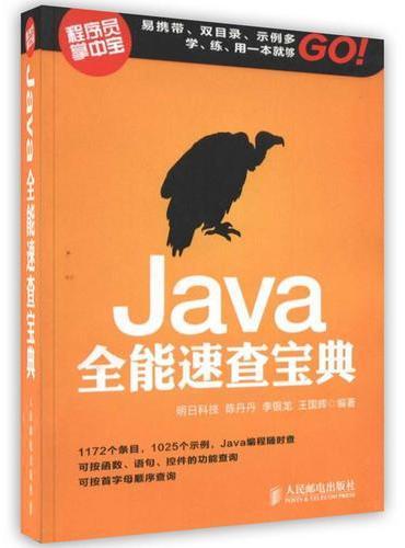 【按需印刷】-Java全能速查宝典