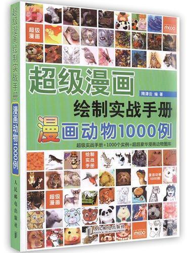 【按需印刷】-超级漫画绘制实战手册漫画动物1000例
