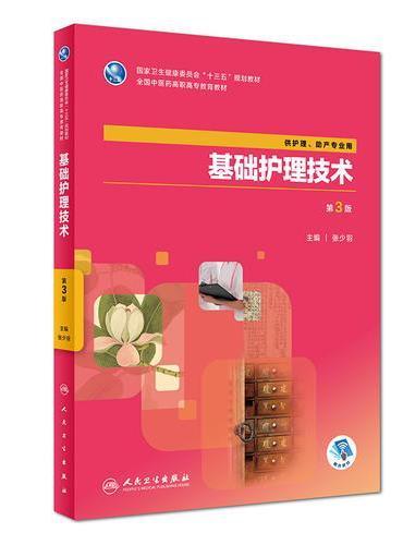 基础护理技术(第3版/高职中医护理/配增值)