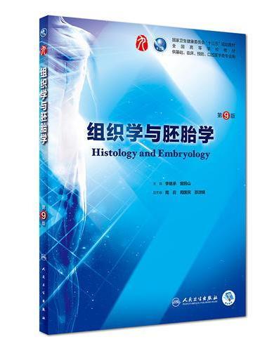 组织学与胚胎学(第9版/本科临床/配增值)