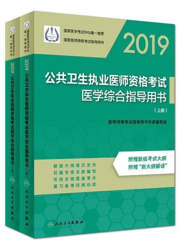 2019公共卫生执业医师资格考试医学综合指导用书(上、下册)