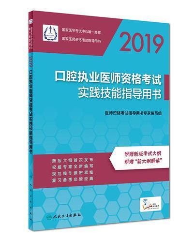 2019口腔执业医师资格考试实践技能指导用书