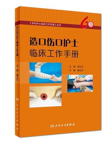 造口伤口护士临床工作手册