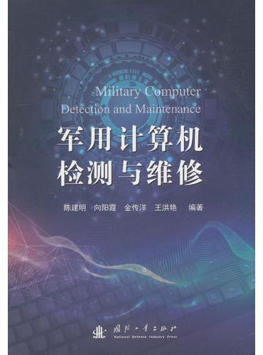 军用计算机检测与维修