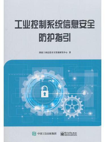 工业控制系统信息安全防护指引