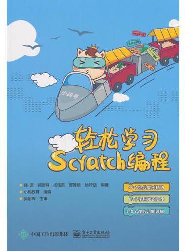 轻松学习Scratch编程