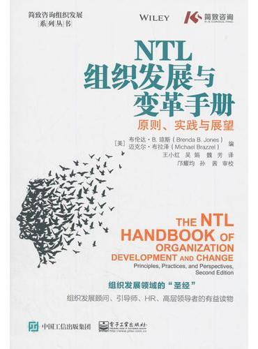 NTL组织发展与变革手册:原则、实践与展望