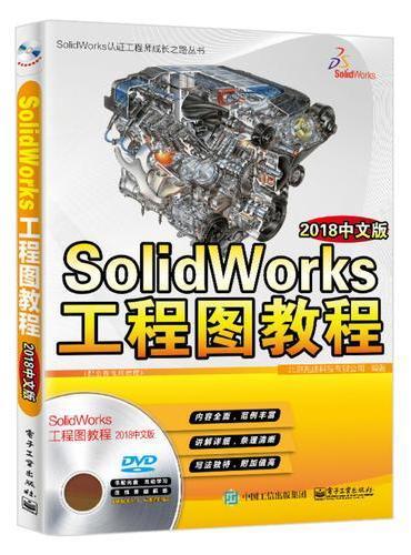 SolidWorks工程图教程(2018中文版)