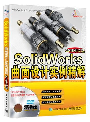 SolidWorks曲面设计实例精解(2018中文版)