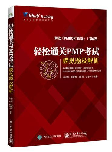 轻松通关PMP考试——模拟题及解析
