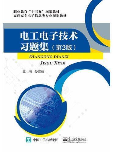 电工电子技术习题集(第2版)