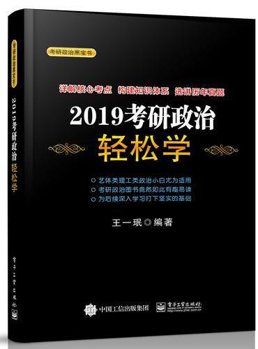 2019考研政治轻松学