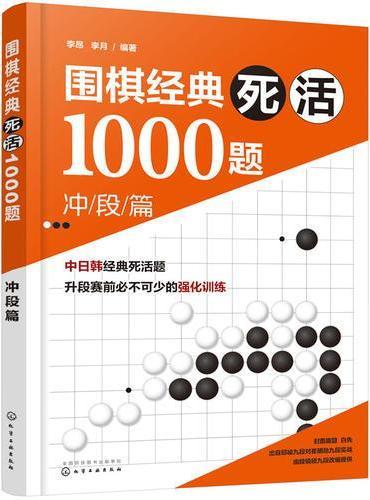 围棋经典死活1000题——冲段篇