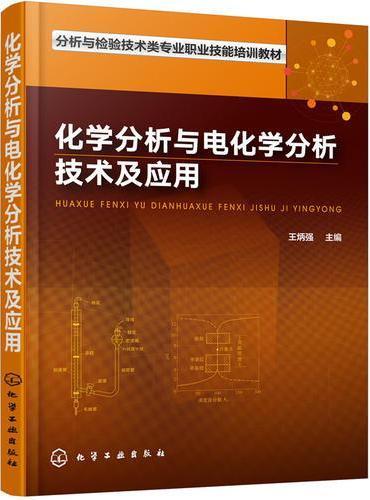 化学分析与电化学分析技术及应用