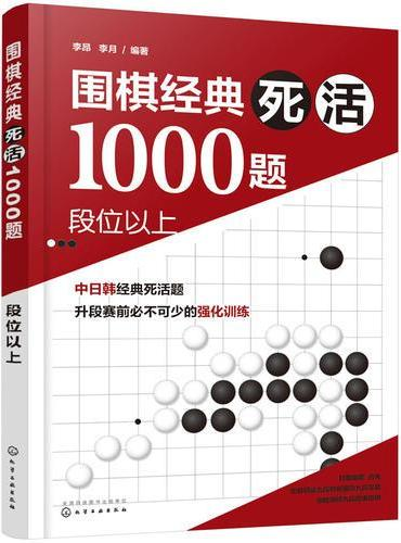 围棋经典死活1000题——段位以上