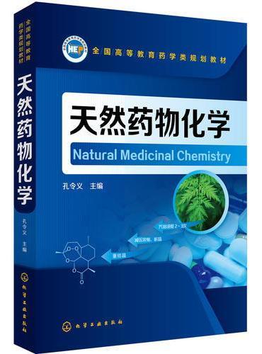 天然药物化学(孔令义)