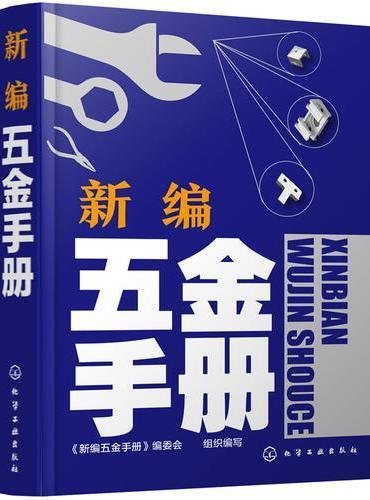 新编五金手册