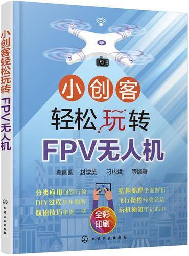 小创客轻松玩转FPV无人机