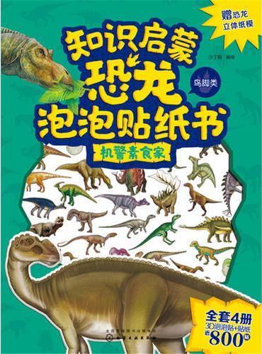 知识启蒙恐龙泡泡贴纸书——机警素食家