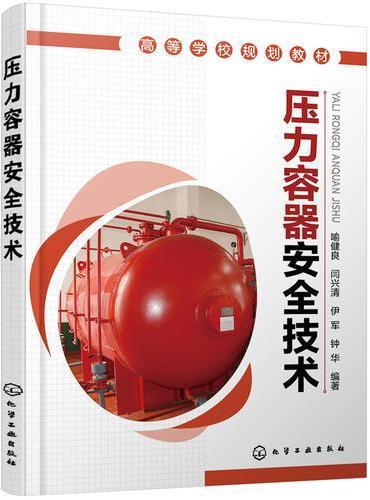 压力容器安全技术(喻健良)