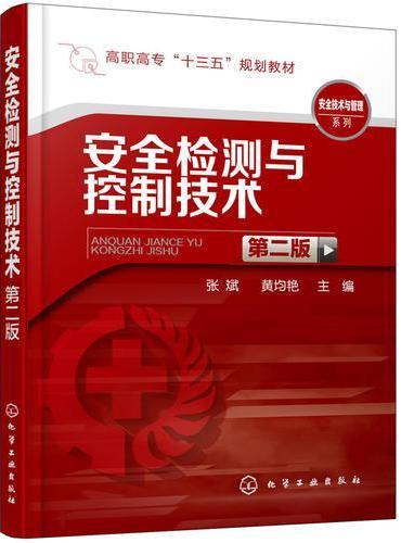 安全检测与控制技术(张斌)(第二版)