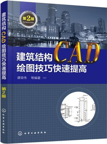 建筑结构CAD绘图技巧快速提高(第2版)