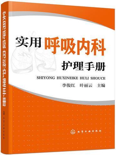 实用呼吸内科护理手册