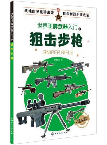 世界王牌武器入门之狙击步枪