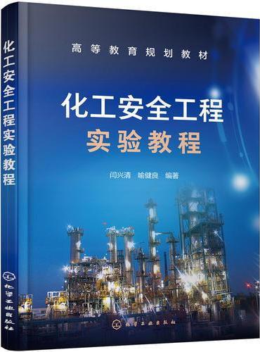 化工安全工程实验教程(闫兴清)