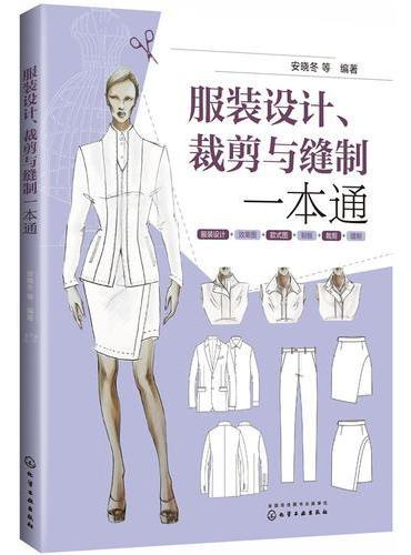 服装设计、裁剪与缝制一本通
