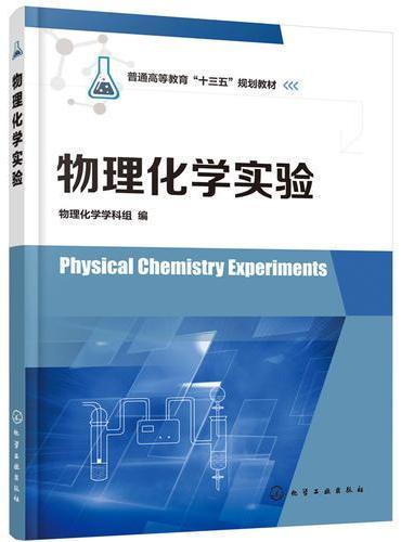 物理化学实验(物理化学学科组)
