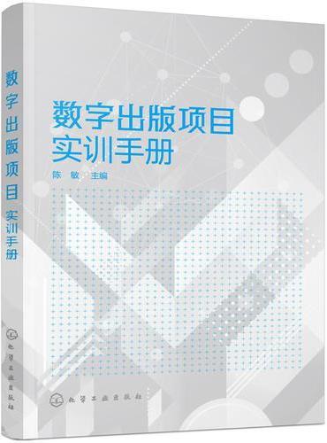 数字出版项目实训手册(陈敏)