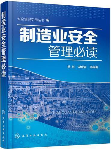安全管理实用丛书--制造业安全管理必读