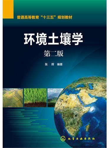 环境土壤学(第二版)(张辉)