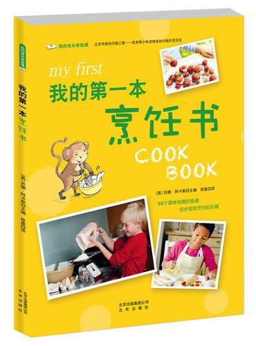 我的成长体验课 我的第一本烹饪书