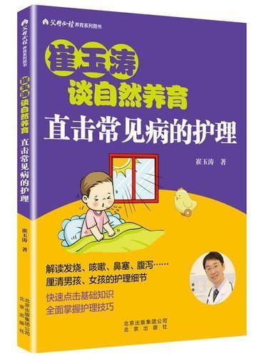 崔玉涛谈自然养育 直击常见病的护理