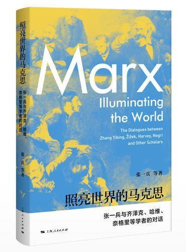 照亮世界的马克思:张一兵与齐泽克、哈维、奈格里等学者的对话