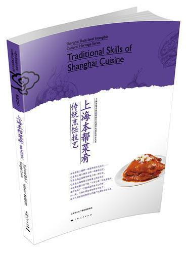 上海本帮菜肴传统烹饪技艺