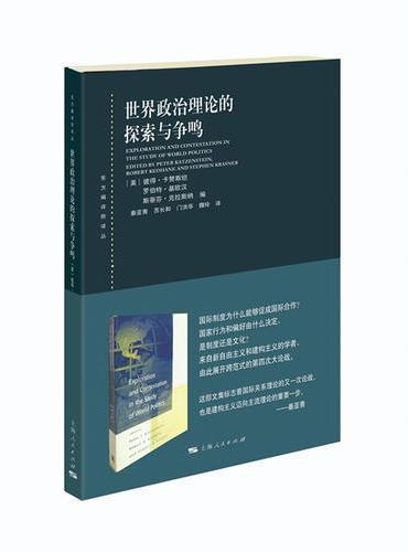 世界政治理论的探索与争鸣