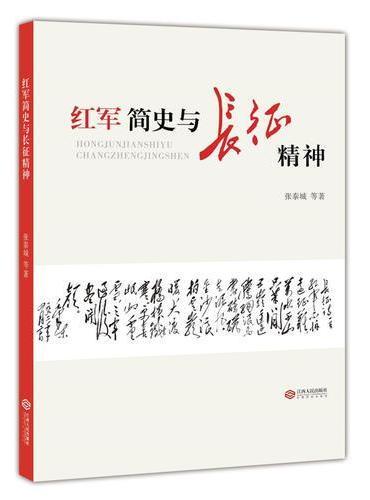 红军简史与长征精神(系统梳理了红军创建、发展以及历经艰难的探索人民军队建立的过程)