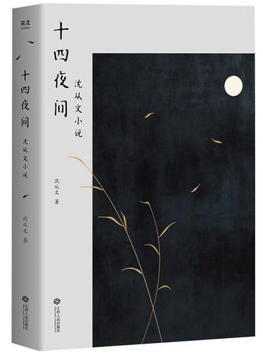 十四夜间:沈从文小说(收录《边城》等十四篇沈从文小说代表作,如夜如水,重建恰如其分的沈氏文学气质)
