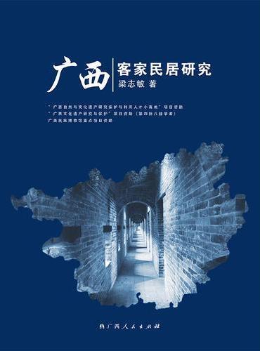 广西客家民居研究