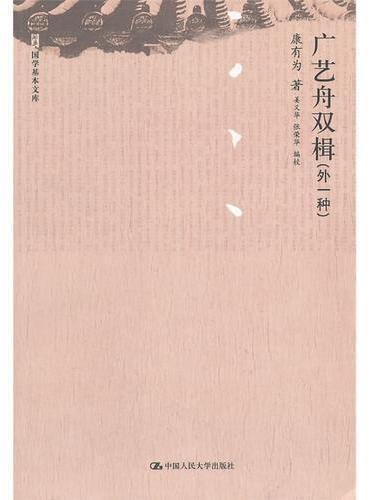 广艺舟双楫(外一种)(国学基本文库)