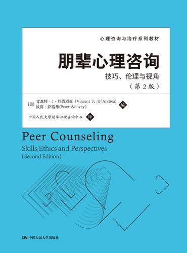 朋辈心理咨询:技巧、伦理与视角(第2版)(心理咨询与治疗系列教材)