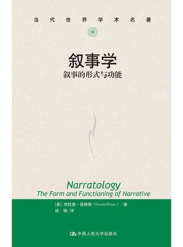 叙事学:叙事的形式与功能(当代世界学术名著)