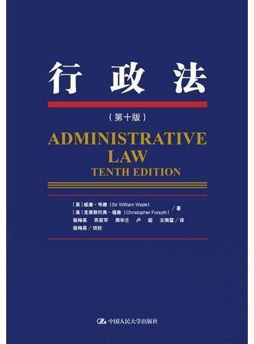 行政法(第十版)
