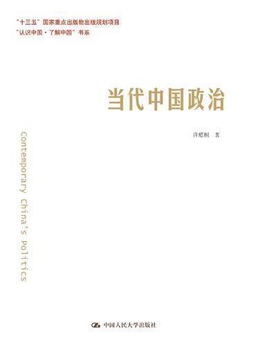 """当代中国政治(""""认识中国·了解中国""""书系)"""